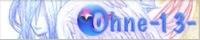 Ohne—13—さん